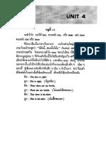 en101-4.pdf