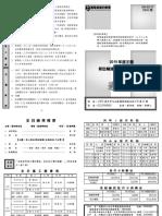週報20190317.pdf