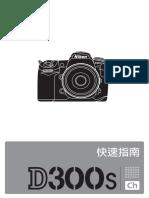 D300SQG_HK(TC)01.pdf