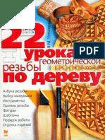 22 урока геометрической резьбы по дереву.[torrents.ru].pdf
