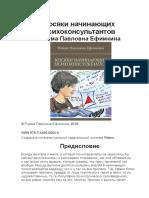 efimkina_r_p_kosyaki_nachinayushchikh_psikhokonsul_tantov.pdf