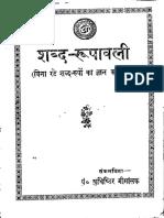 Shabda Rupavali - Yudhishthir Mimamsaka.pdf