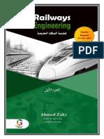 هندسة السكك الحديدية.pdf