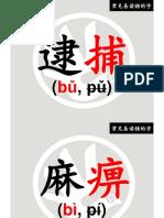 常见易读错的字.pdf