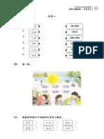 一年级华文练习.pdf