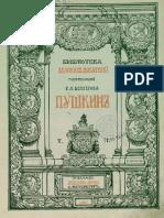 Pushkin_A_S__Polnoe_sobranie_sochineniy_Pushkina_-_T_1___002.pdf