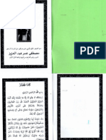 Azkarulmu'minin.pdf
