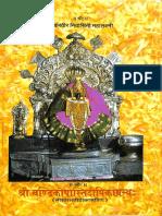 Sri Chandikopaasti Dipika Grantha - Sri Vidya Narsimha Bharati Swami.pdf