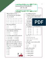 252049138-ข-อสอบสถิติ-Test.pdf