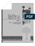 NCERT-Hindi-Class-10-Hindi-Part-1.pdf
