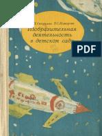 Сакулина Н.П., Комарова Т.С. Изобразительная деятельность в детском саду.pdf