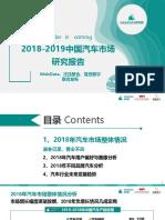 MobData-2018-2019中国汽车市场研究报告