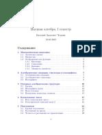 Algebra_Lectures_-_Fall_2007_Semester_article.pdf