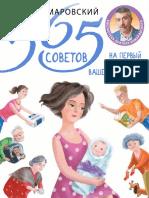 365_советов_на_первый_год_жизни_вашего_ребёнка.pdf