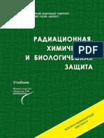 Учебник Радиационная, химическая и биологическая защита (2015).pdf