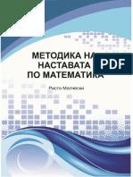 Методика на настава по математика(Ристо Малчески).pdf