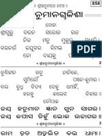 hanumanchalisa oriya gita press.pdf