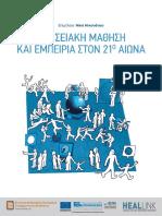 NIKONANOY.pdf