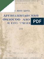 Ян Хиншун - Древнекитайский философ Лао Цзы и его учение-1950.pdf