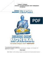 bolshaya-kniga-monaha.pdf