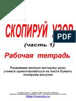 Скопируй узор_1.pdf