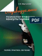 Martynova Individualnoe Psihologicheskoe Konsultirovanie Teoriya Praktika Obuchenie.482404.Fb2