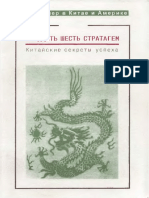 36_stratagem2.pdf