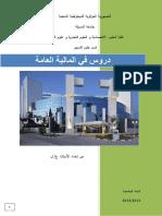 دروس في المالية العامة.pdf