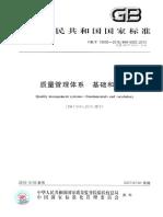 GBT19000-2016.pdf