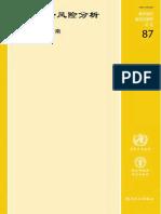 食品安全Risk assessment.pdf