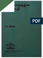 சித்த மருத்துவ நூலோதி.pdf