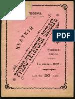 Kratkiy Rus Tat Slovar 1902 (1)
