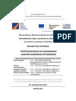 1. Προϋπολογισμός_Οικονομική_διοίκηση_Εκπαιδευτικό_εγχειρίδιο.pdf