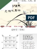 茅山奇门第十四课、ppt