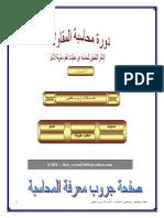 دورة محاسبة المقاولات.pdf