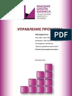 Павлов УП.PDF