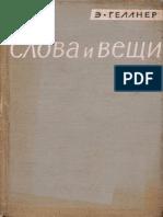 Геллнер Э. Слова и вещи. РОЗПІЗНАНА.pdf