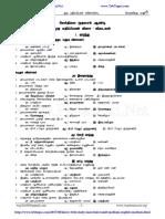 Padasalai Net 11th Tamil One Mark Study Material