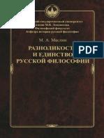 Cartas De Abelardo Y Eloisa Ebook Download