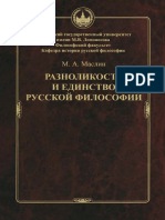 Raznolikost i edinstvo russkoj filosofii. Maslin.pdf