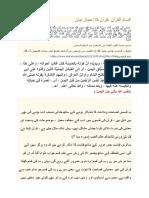 اقسام القرآن.docx