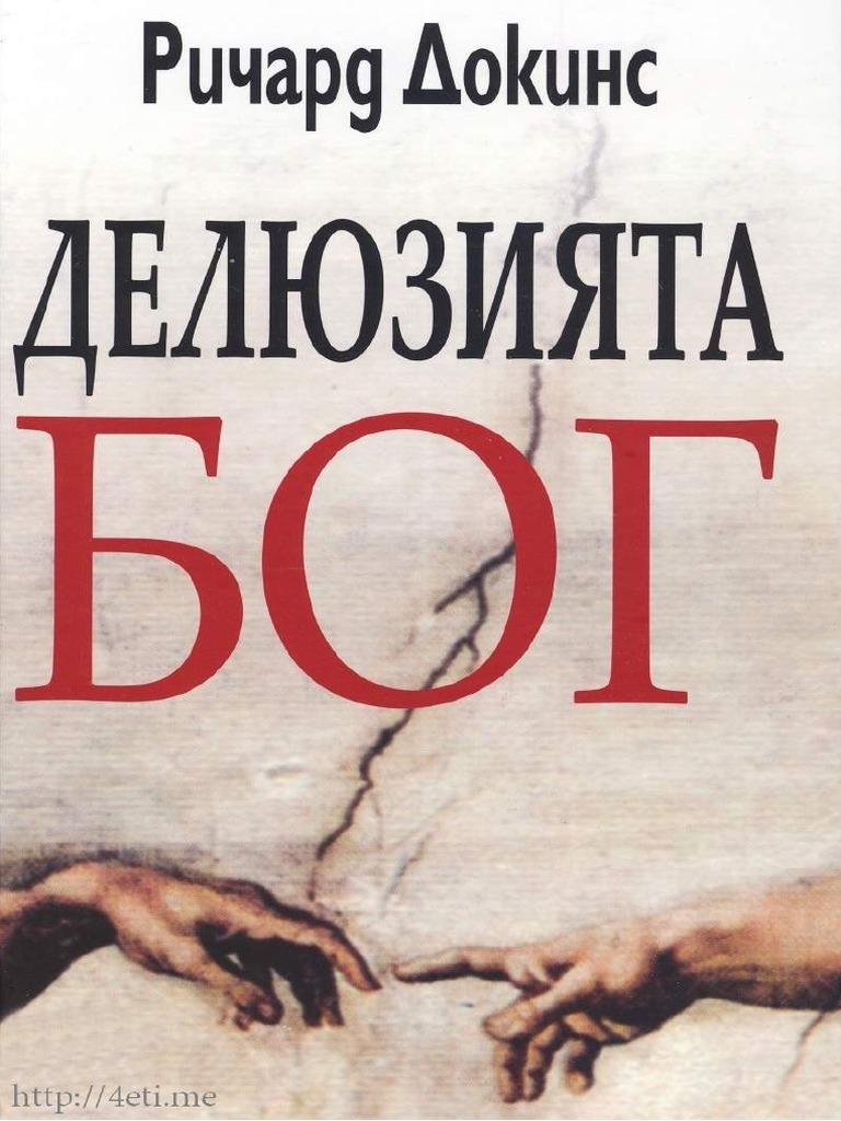 d08beef4f27 Делюзията Бог - Ричард Докинс.pdf