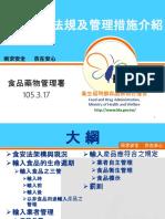 輸入食品法規及管理措施介紹