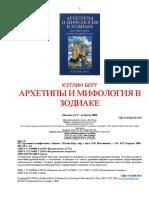 Кэтлин Берт - Архетипы и мифология в Зодиаке (2006).pdf