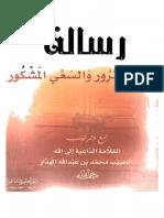 _المبرور .pdf