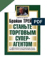 Treysi Stante Torgovym Superagentom