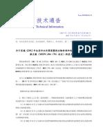(2017年)技术通告第40号总第288号 关于实施《2012年生活污水处理装置排出物标准和性能试验实施指南》修正案的技术通告