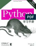 Python学习手册(第3版)