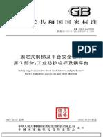 Gb 4053.3 2009 固定式钢梯及平台安全要求 第3部分