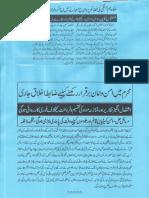 ISLAM-Pakistan-KAY-DUSHMAN 11103